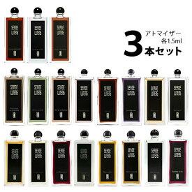 セルジュルタンス SERGE LUTENS アトマイザー 選べる3本セット 各1.5ml香水 お試し メンズ レディース ユニセックス 【メール便送料無料】