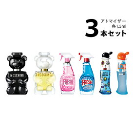 モスキーノ MOSCHINOアトマイザー 選べる3本セット 各1.5ml香水 お試し メンズ レディース 【メール便送料無料】