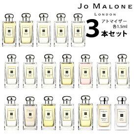 ジョーマローン JO MALONEアトマイザー 選べる3本セット 各1.5ml香水 お試し コロン メンズ レディース ユニセックス 【メール便送料無料】