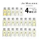 ジョーマローン JO MALONEアトマイザー 選べる4本セット 各1.5ml香水 コロン メンズ レディース ユニセックス 【メー…