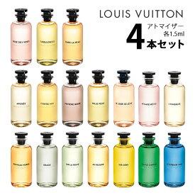ルイヴィトン LOUIS VUITTONアトマイザー 選べる4本セット 各1.5ml香水 レディース【メール便送料無料】