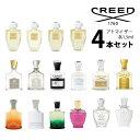 クリード CREEDアトマイザー 選べる4本セット 各1.5ml香水 レディース メンズ ユニセックス 【メール便送料無料】