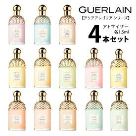 ゲラン GUERLAINアトマイザー 選べる4本セット 各1.5ml香水 レディース 【メール便送料無料