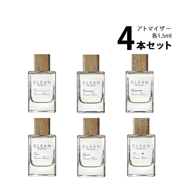 クリーン リザーブ アトマイザー 選べる4本セット 各1.5mlCLEAN 香水 メンズ レディース ユニセックス 【メール便送料無料】