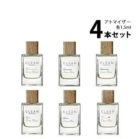 クリーン リザーブ アトマイザー 選べる4本セット 各1.5mlCLEAN 香水 お試し メンズ レディース ユニセックス 【メール便送料無料】