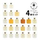 サンタ・マリア・ノヴェッラ Bタイプ アトマイザー 選べる4本セット 各1.5mlSanta Maria Novella 香水 メンズ レディ…