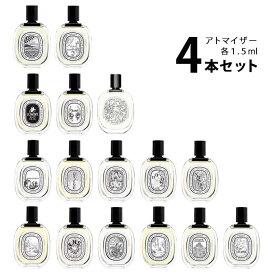 ディプティック アトマイザー 選べる4本セット 各1.5mldiptyque 香水 メンズ レディース ユニセックス 【メール便送料無料】