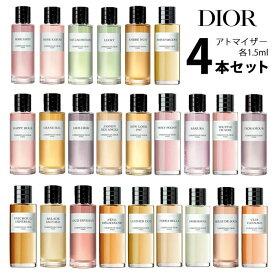 ディオール Diorメゾンクリスチャンディオール アトマイザー 選べる4本セット 各1.5ml香水 レディース メンズ ユニセックス 【メール便送料無料】