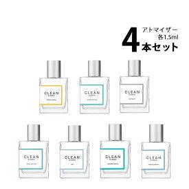 クリーン アトマイザー 選べる4本セット 各1.5mlCLEAN 香水 メンズ レディース ユニセックス 【メール便送料無料】