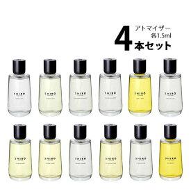 シロ SHIROアトマイザー 選べる4本セット 各1.5ml香水 メンズ レディース ユニセックス 【メール便送料無料】