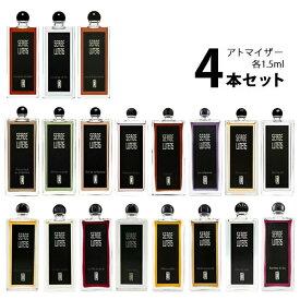 セルジュルタンス SERGE LUTENS アトマイザー 選べる4本セット 各1.5ml香水 お試し メンズ レディース ユニセックス 【メール便送料無料】