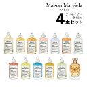 メゾン マルジェラ アトマイザー 選べる4本セット 各1.5mlMaison Margiela 香水 メンズ レディース ユニセックス 【メ…
