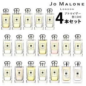 ジョーマローン JO MALONEアトマイザー 選べる4本セット 各1.5ml香水 お試し コロン メンズ レディース ユニセックス 【メール便送料無料】