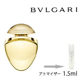ブルガリ BVLGARI ゴルデア オード パルファム 1.5ml アトマイザー お試し 香水 レディース 人気 ミニ【メール便送料無料】