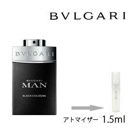 ブルガリ BVLGARI マン ブラック コロン オード トワレ 1.5ml アトマイザー お試し 香水 メンズ 人気 ミニ【メール便送料無料】