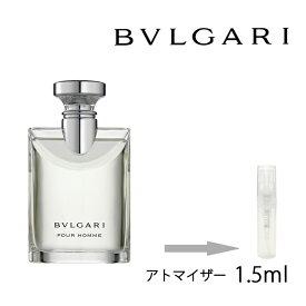 ブルガリ BVLGARI プールオム オード トワレ 1.5ml アトマイザー お試し 香水 メンズ 人気 ミニ【メール便送料無料】