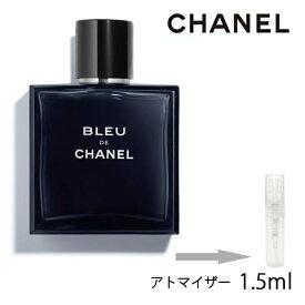シャネル CHANEL ブルー ドゥ シャネル オードゥ トワレット 1.5ml アトマイザー お試し 香水 メンズ 人気 ミニ【メール便送料無料】