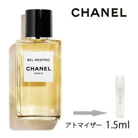 f557b0576972 シャネル CHANEL レ ゼクスクルジフ ドゥ シャネル ベル レスピロ オードゥ パルファム 1.5ml アトマイザー お試し 香水