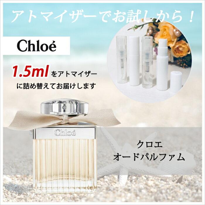 クロエ CHLOE クロエ オード パルファム 1.5ml アトマイザー お試し 香水 レディース 人気 ミニ【メール便送料無料】