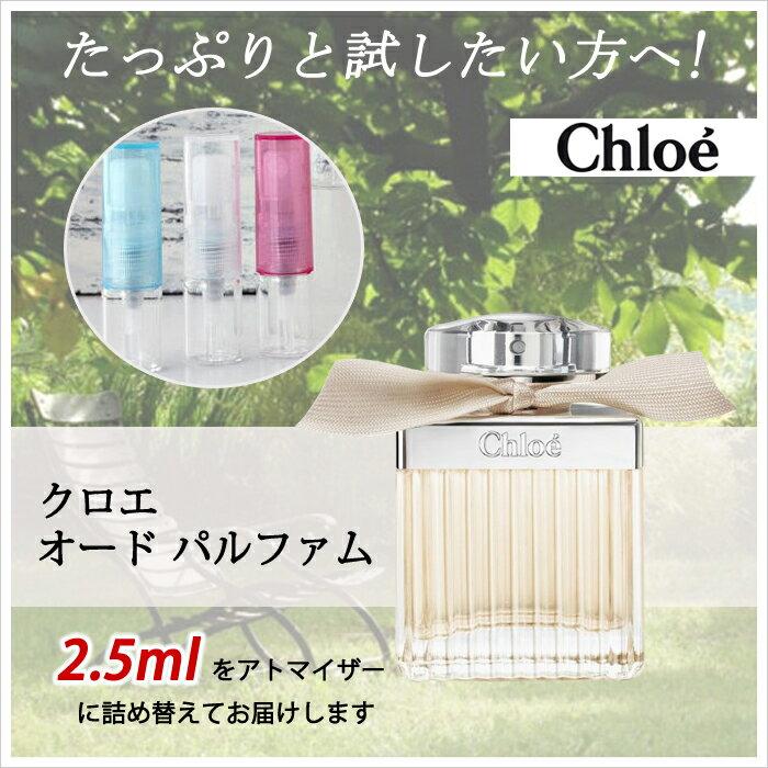 クロエ Chloe クロエ オードパルファム 2.5ml アトマイザー お試し 香水 メンズ 人気 ミニ【メール便送料無料】