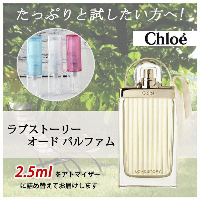 クロエ Chloe ラブストーリー オードパルファム 2.5ml アトマイザー お試し 香水 レディース 人気 ミニ【メール便送料無料】