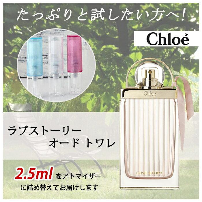 クロエ Chloe ラブストーリー オードトワレ 2.5ml アトマイザー お試し 香水 レディース 人気 ミニ【メール便送料無料】