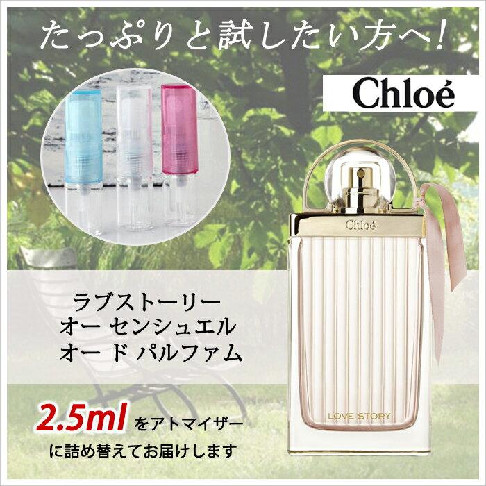 クロエ Chloe ラブストーリー オーセンシュエル オードパルファム 2.5ml アトマイザー お試し 香水 レディース 人気 ミニ【メール便送料無料】