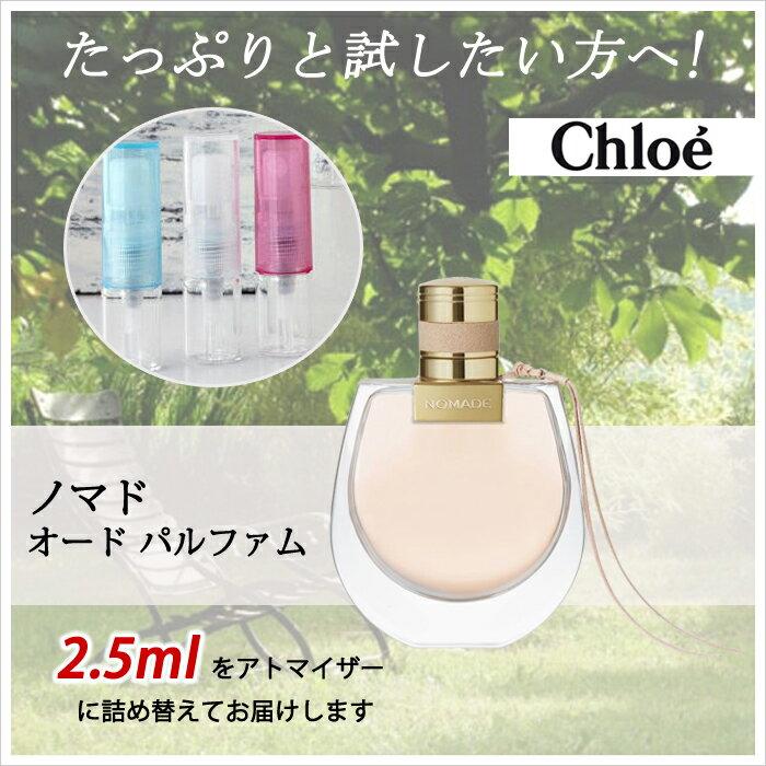 クロエ Chloe ノマド オードパルファム 2.5ml アトマイザー お試し 香水 レディース 人気 ミニ【メール便送料無料】