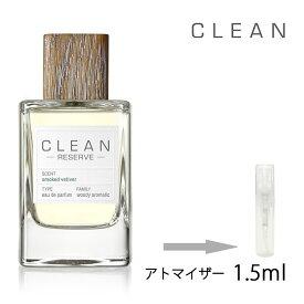 クリーン リザーブ スモークベチバー オードパルファム 1.5ml アトマイザー CLEAN お試し 香水 メンズ レディース ユニセックス 人気 ミニ【メール便送料無料】