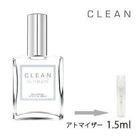クリーン アルティメイト オードパルファム 1.5ml アトマイザー CLEAN お試し 香水 メンズ レディース ユニセックス 人気 ミニ【メール便送料無料】