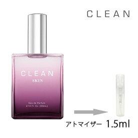 クリーン スキン オードパルファム 1.5ml アトマイザー CLEAN お試し 香水 メンズ レディース ユニセックス 人気 ミニ【メール便送料無料】