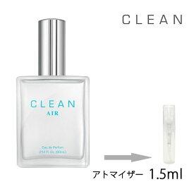 クリーン エアー オードパルファム 1.5ml アトマイザー CLEAN お試し 香水 メンズ レディース ユニセックス 人気 ミニ【メール便送料無料】