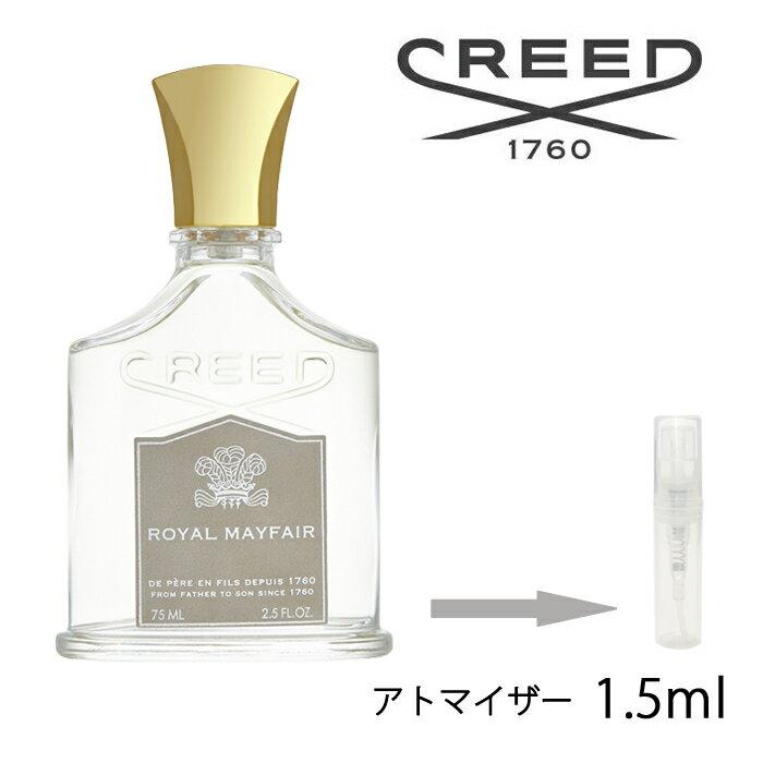 クリード CREED クリード オードパルファム ロイヤル メイフェア 1.5ml アトマイザー お試し 香水 メンズ 人気 ミニ【メール便送料無料】