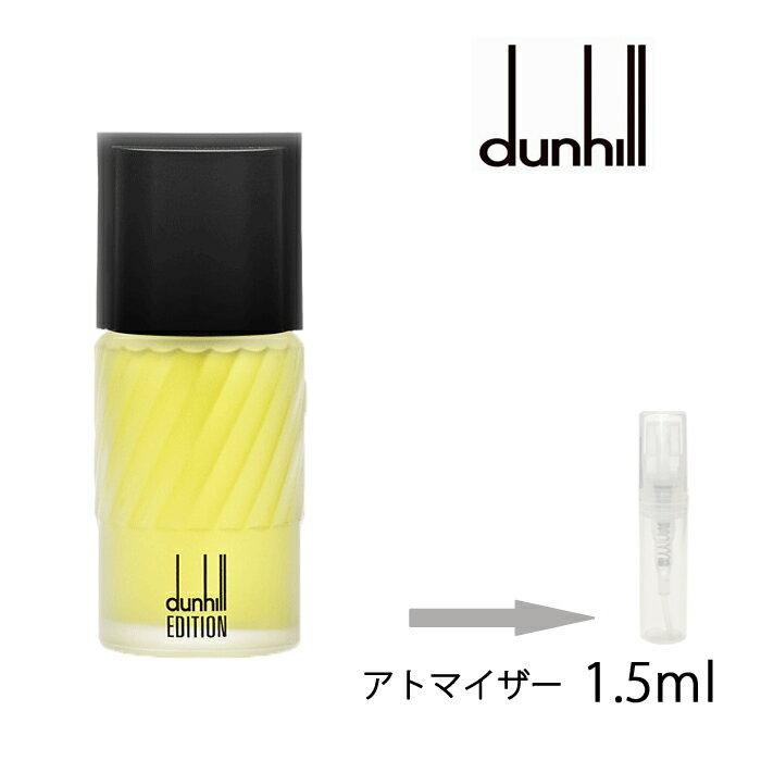 ダンヒル dunhill エディション オードトワレ EDT 1.5ml アトマイザー お試し 香水 メンズ 人気 ミニ【メール便送料無料】