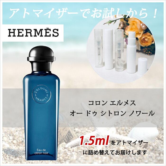 エルメス HERMES コロン エルメス オー ドゥ シトロン ノワール オーデコロン 1.5ml アトマイザー お試し 香水 ユニセックス 人気 ミニ【メール便送料無料】