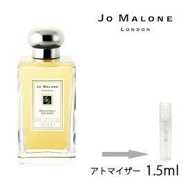 ジョーマローン JO MALONE グレープフルーツ コロン 1.5ml アトマイザー お試し 香水 ユニセックス 人気 ミニ【メール便送料無料】