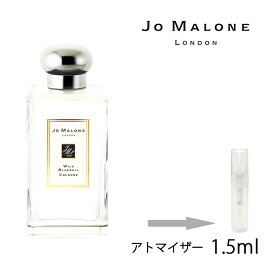 ジョーマローン JO MALONE ワイルドブルーベル コロン 1.5ml アトマイザー お試し 香水 ユニセックス 人気 ミニ【メール便送料無料】