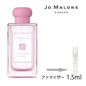 ジョーマローン JO MALONE シルク ブロッサム コロン 1.5ml アトマイザー お試し 香水 ユニセックス 人気 ミニ【メール便送料無料】【限定商品】