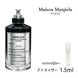 メゾン マルジェラ Maison Margiela レプリカ フライング オードパルファム 1.5ml アトマイザー お試し 香水 メンズ レディース ユニセックス 人気 ミニ【メール便送料無料】