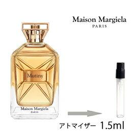 メゾン マルジェラ Maison Margiela ミューティニー オードパルファム 1.5ml アトマイザー お試し 香水 メンズ レディース ユニセックス 人気 ミニ【メール便送料無料】