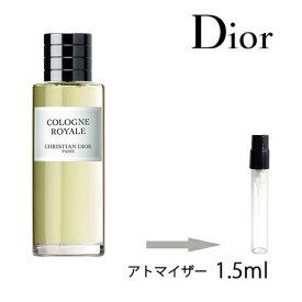 ディオール Diorメゾンクリスチャンディオール コローニュ ロワイヤル アトマイザー1.5ml香水 ユニセックス 【メール便送料無料】
