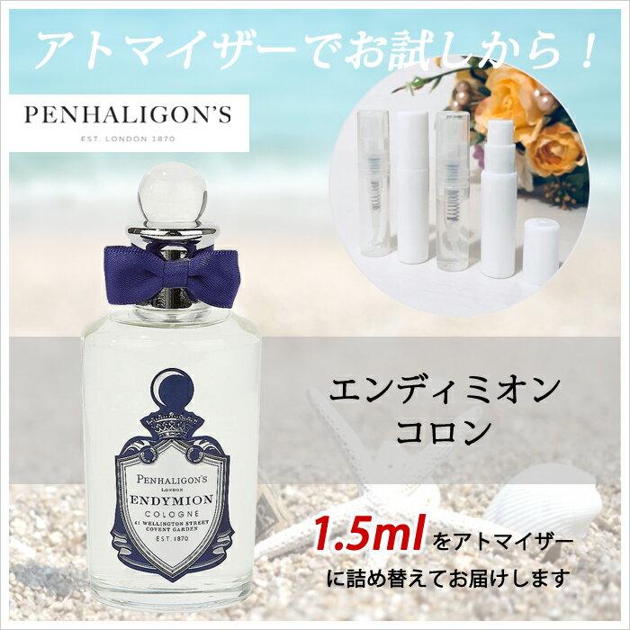 ペンハリガン PENHALIGON`S エンディミオン コロン 1.5ml アトマイザー お試し 香水 メンズ 人気 ミニ【メール便送料無料】