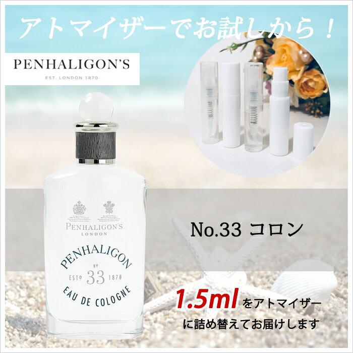 ペンハリガン PENHALIGON`S No.33 コロン 1.5ml アトマイザー お試し 香水 メンズ 人気 ミニ【メール便送料無料】