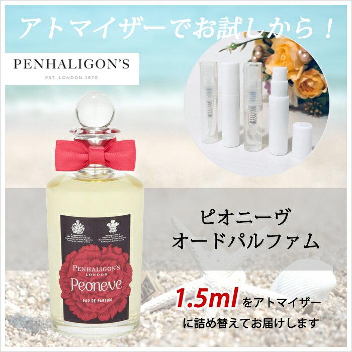 ペンハリガン PENHALIGON`S ピオニーヴ オードパルファム 1.5ml アトマイザー お試し 香水 レディース 人気 ミニ【メール便送料無料】