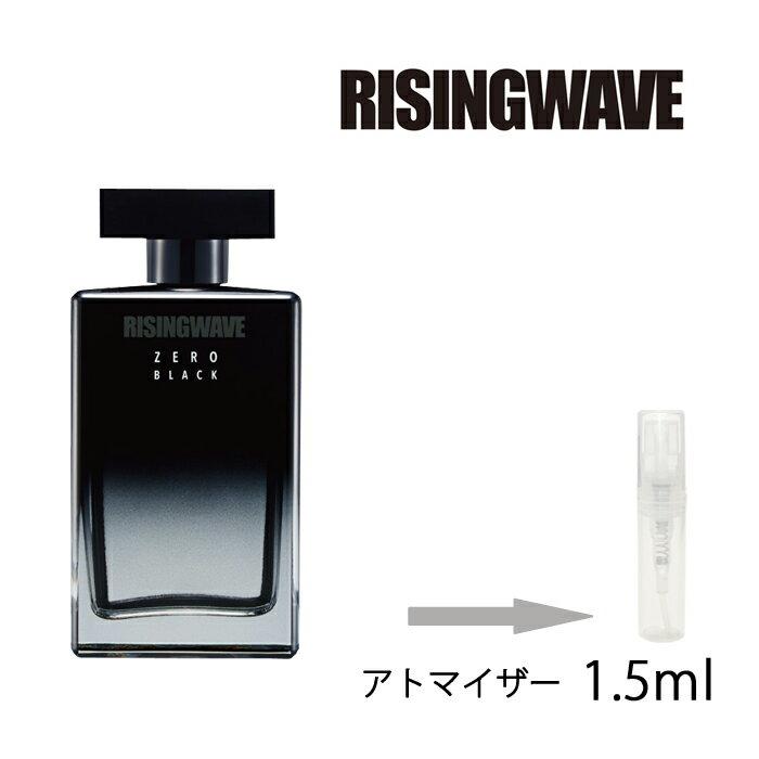 ライジングウェーブ RISINGWAVE ゼロ ブラック オードトワレ 1.5ml アトマイザー お試し 香水 メンズ 人気 ミニ【メール便送料無料】