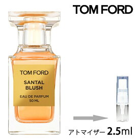 トムフォード TOM FORD サンタル ブラッシュ オードパルファム スプレイ 2.5ml アトマイザー お試し 香水 ユニセックス 人気 ミニ【メール便送料無料】