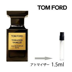 トムフォード TOM FORD タバコ・バニラ オードパルファム スプレィ 1.5ml アトマイザー お試し 香水 ユニセックス 人気 ミニ【メール便送料無料】