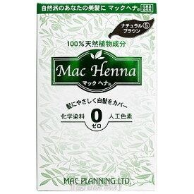 マックヘナ ナチュラルブラウン5 100g hs 【あす楽】