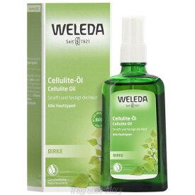 ヴェレダ WELEDA ホワイトバーチ ボディオイル 100ml 〔ポンプタイプ〕 cs 【あす楽】