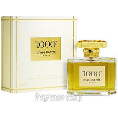ジャン パトゥ JEAN PATOU ミル 1000 オードトワレ 75ml EDT SP fs 【あす楽】【香水 レディース】【送料無料】
